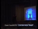Проект Freeze Master с нашим (театр
