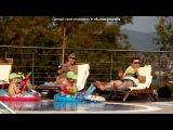 «| » Воронины в Турции» под музыку Arash и Анна Семенович - На моря. Picrolla